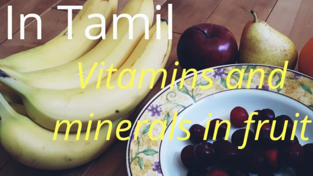 Vitamins and minerals in fruits|In Tamil