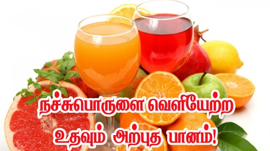 banam | banam recipe in tamil | நச்சு பொருட்களை வெளியேற்ற அற்புத பானம் | easy recipe